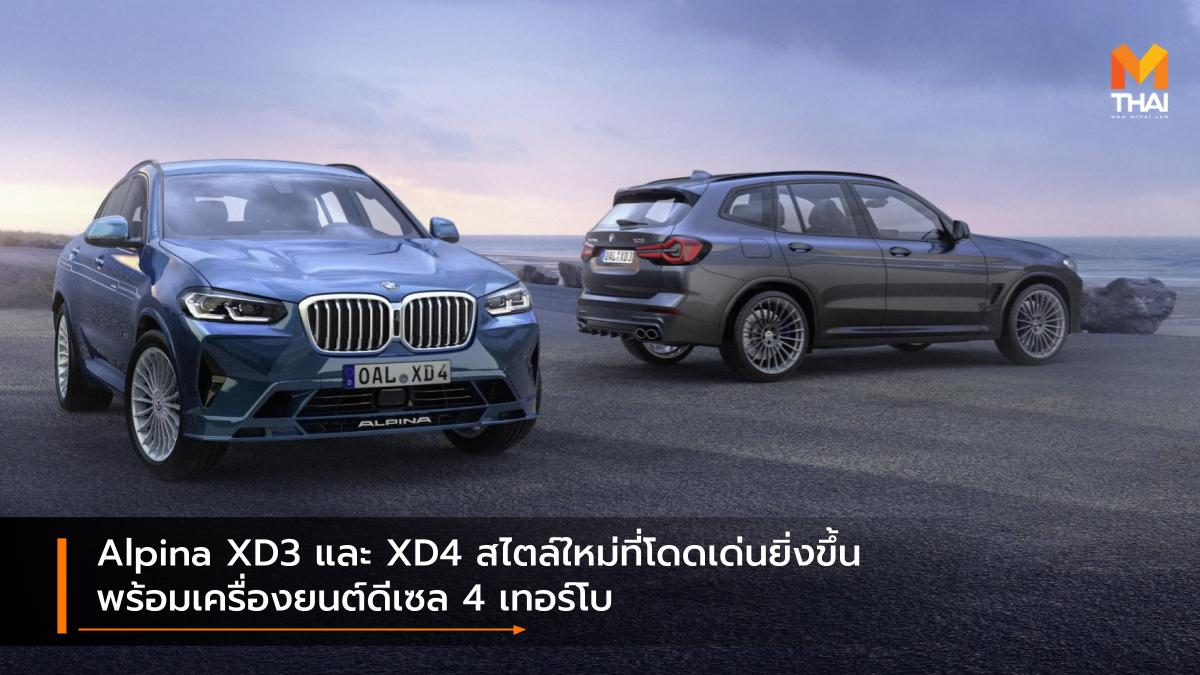 Alpina Alpina XD3 Alpina XD4 BMW BMW Alpina