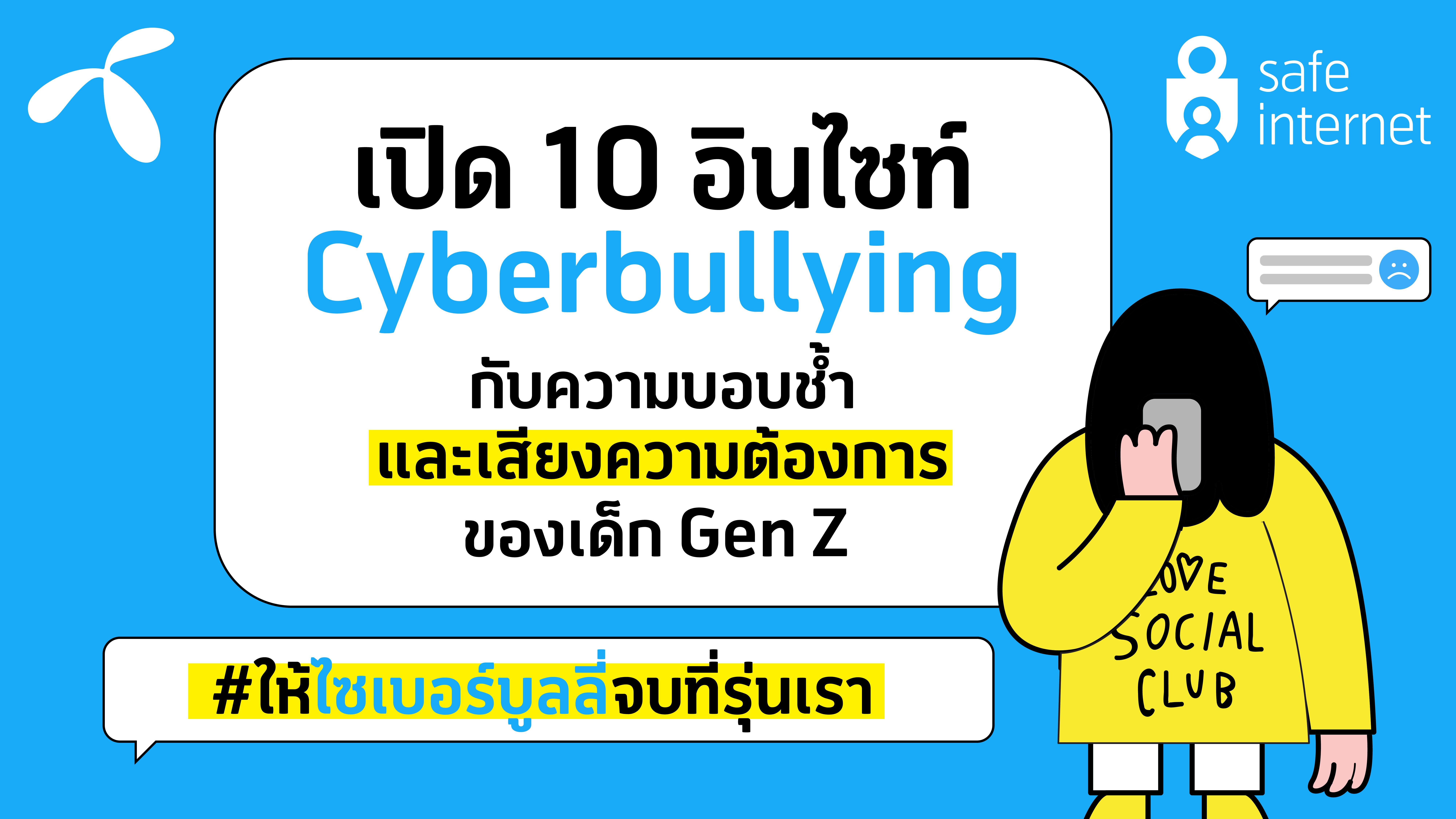 Cyberbullying DTAC