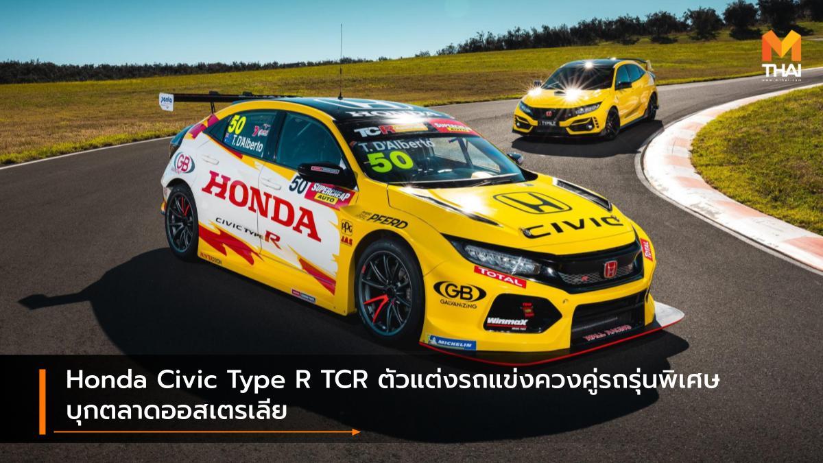 HONDA honda civic Type R Honda Civic Type R TCR TCR รถรุ่นพิเศษ รถแต่ง ฮอนด้า ซีวิค ไทป์อาร์