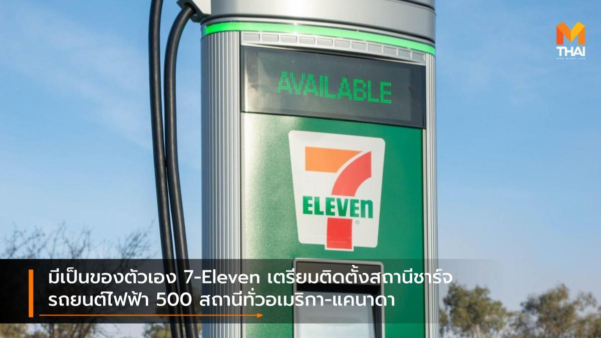 7-ELEVEN EV car รถยนต์ไฟฟ้า สถานีชาร์จรถยนต์ไฟฟ้า สถานีอัดประจุไฟฟ้า สหรัฐอเมริกา เซเว่น อีเลฟเว่น แคนาดา