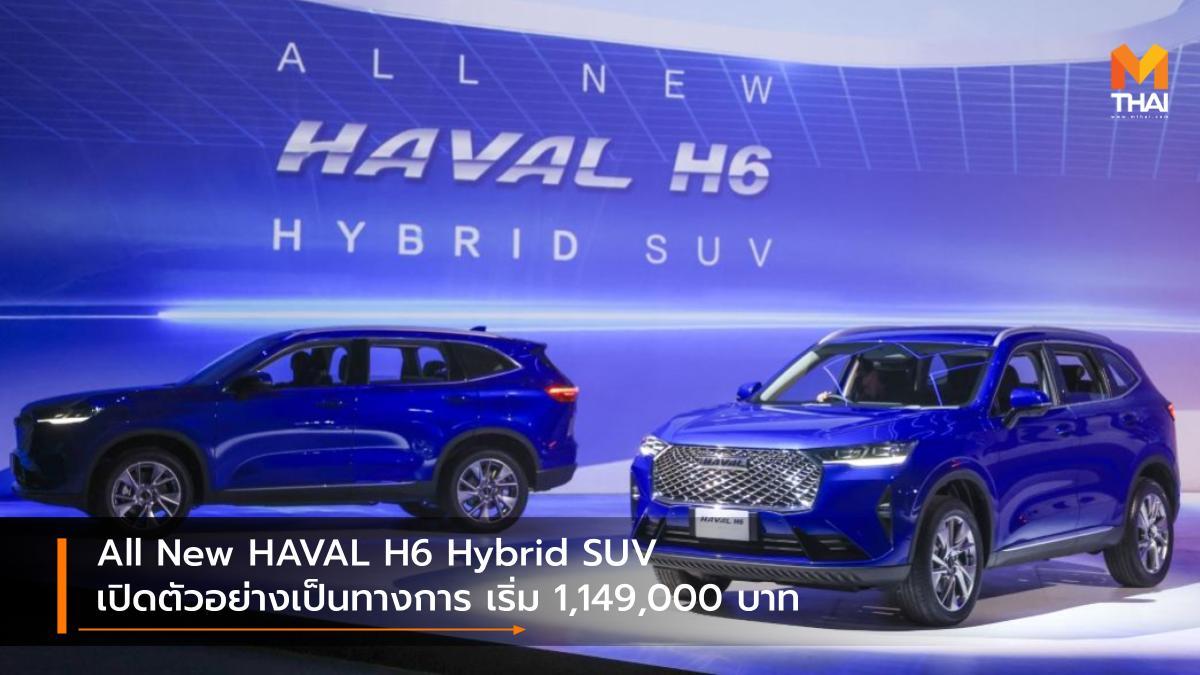 Great Wall Motor GWM Group Haval HAVAL H6 Hybrid Suv hybrid รถยนต์ไฮบริด รถใหม่ เกรท วอลล์ มอเตอร์ เปิดตัวรถใหม่