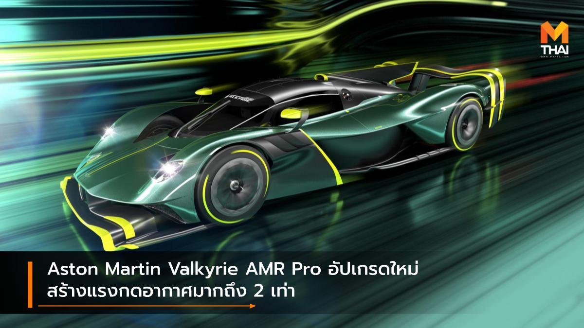 Aston Martin Aston Martin Valkyrie Aston Martin Valkyrie AMR Pro hypercar รถใหม่ แอสตัน มาร์ติน ไฮเปอร์คาร์