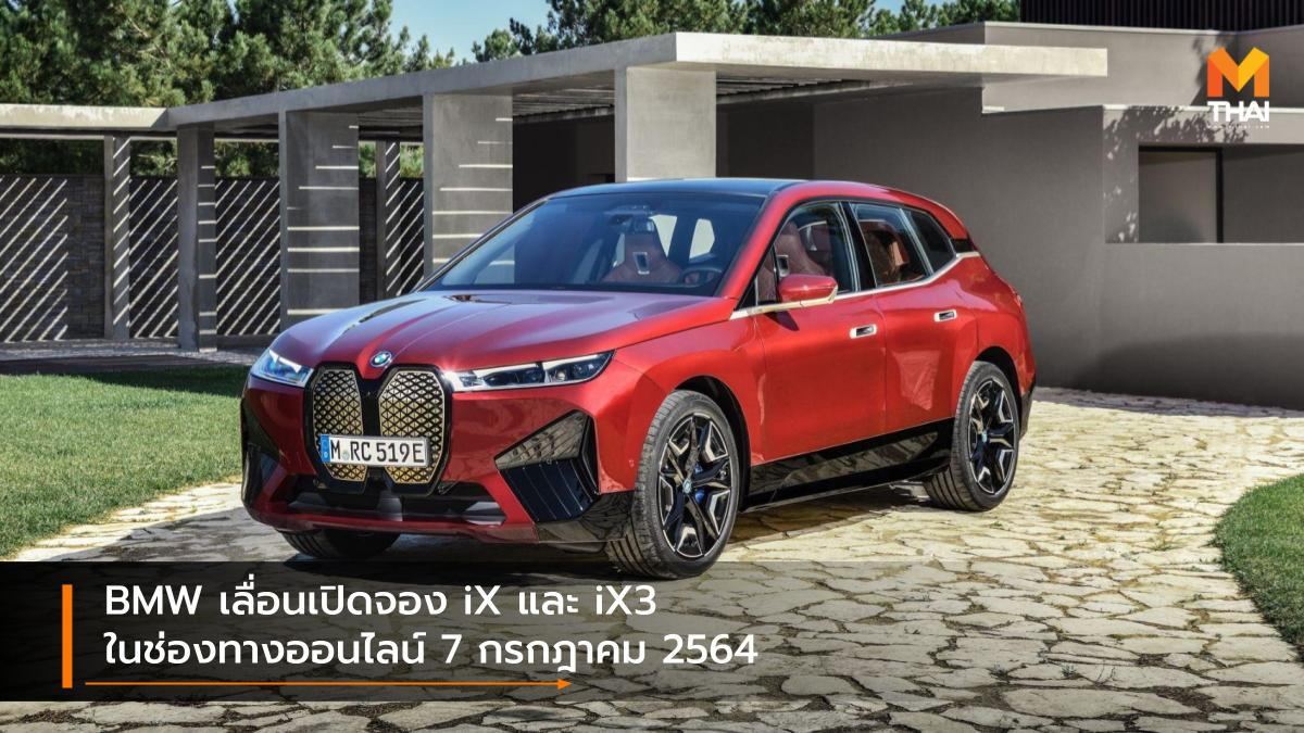 BMW BMW iX xDrive50 Sport BMW iX3 M Sport จองรถออนไลน์ บีเอ็มดับเบิลยู