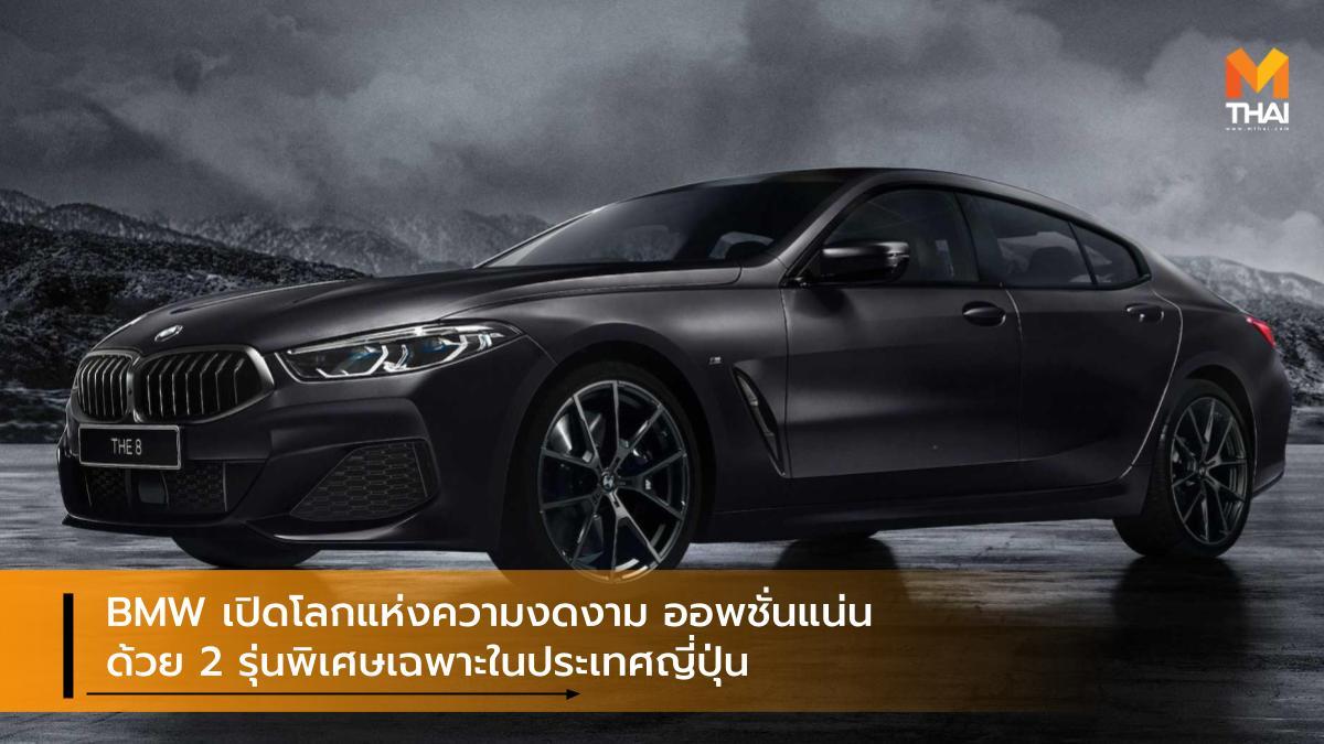 BMW BMW Series 8 BMW Series 8 Frozen Black BMW X5 BMW X5 Pleasure Edition บีเอ็มดับเบิลยู รถรุ่นพิเศษ