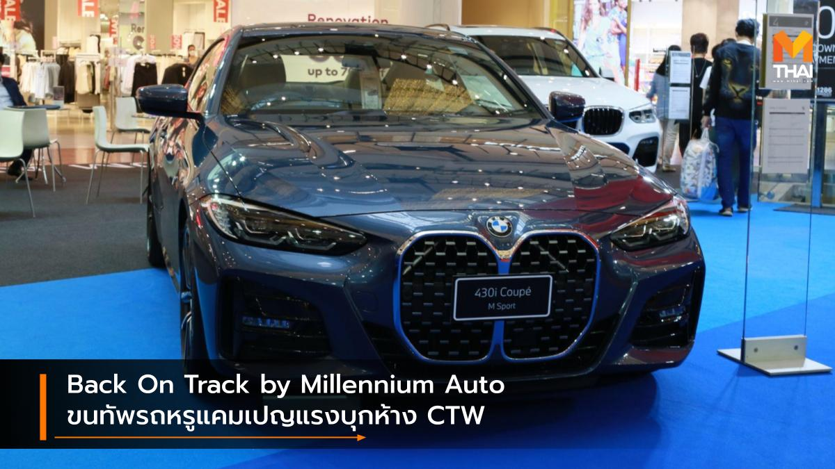 BMW BMW Motorrad Millennium Auto mini บีเอ็มดับเบิลยู มินิ มิลเลนเนียม ออโต้ เซ็นทรัลเวิลด์