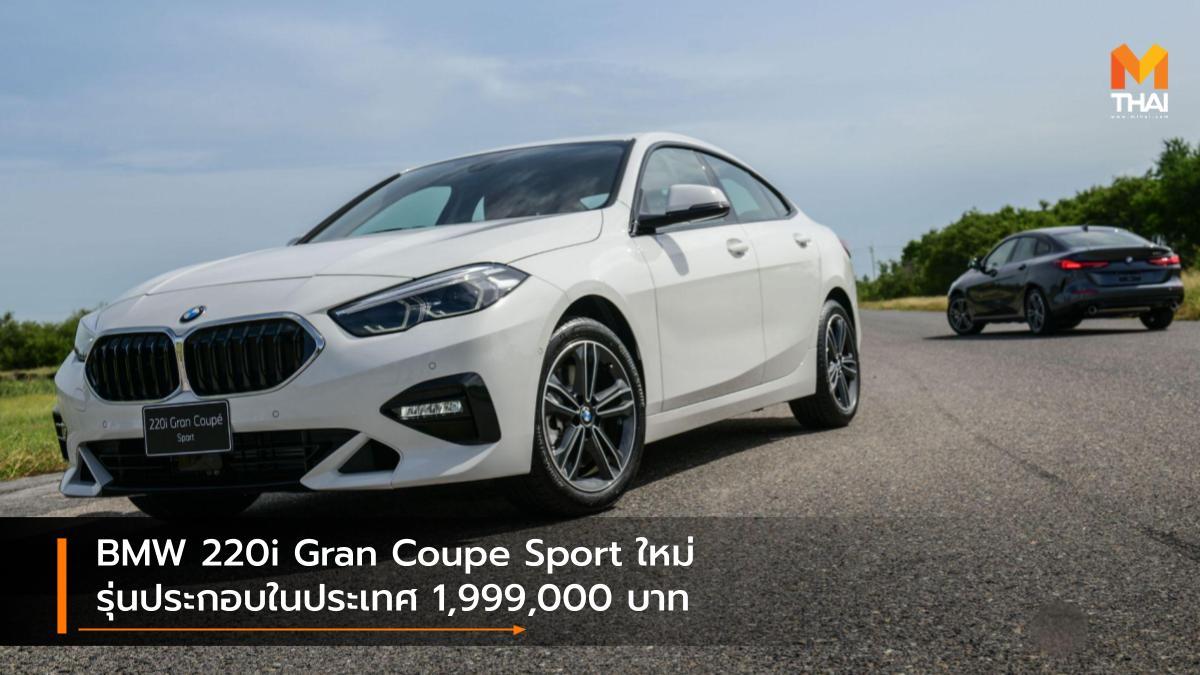 BMW BMW 220i Gran Coupe Sport BMW Series 2 บีเอ็มดับเบิลยู บีเอ็มดับเบิลยู ซีรี่ย์ 2 รถใหม่ ราคารถใหม่ รุ่นประกอบในประเทศ