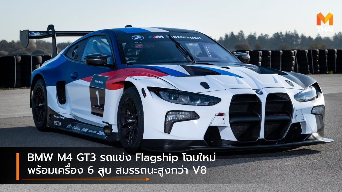 BMW BMW M4 GT3 บีเอ็มดับเบิลยู รถแข่ง รถใหม่