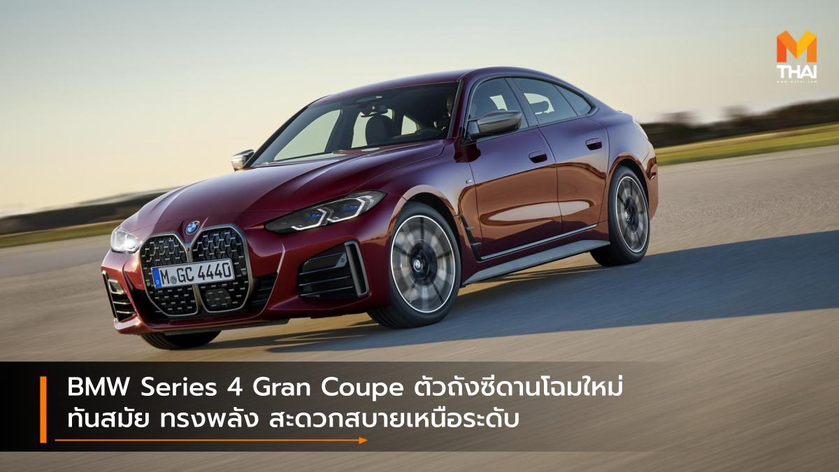 BMW BMW Series 4 BMW Series 4 Gran Coupe บีเอ็มดับเบิลยู รถใหม่