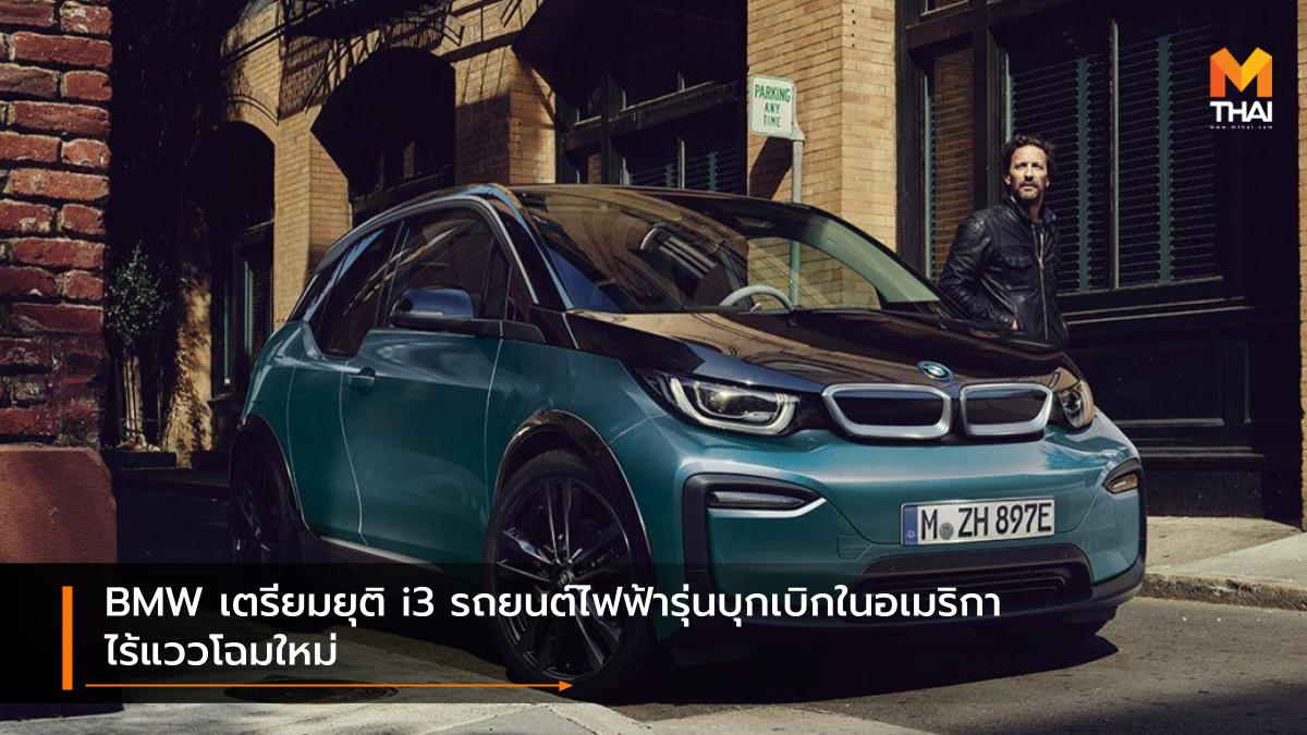 BMW BMW i3 บีเอ็มดับเบิลยู รถยนต์ไฟฟ้า รถยนต์ไฮบริด