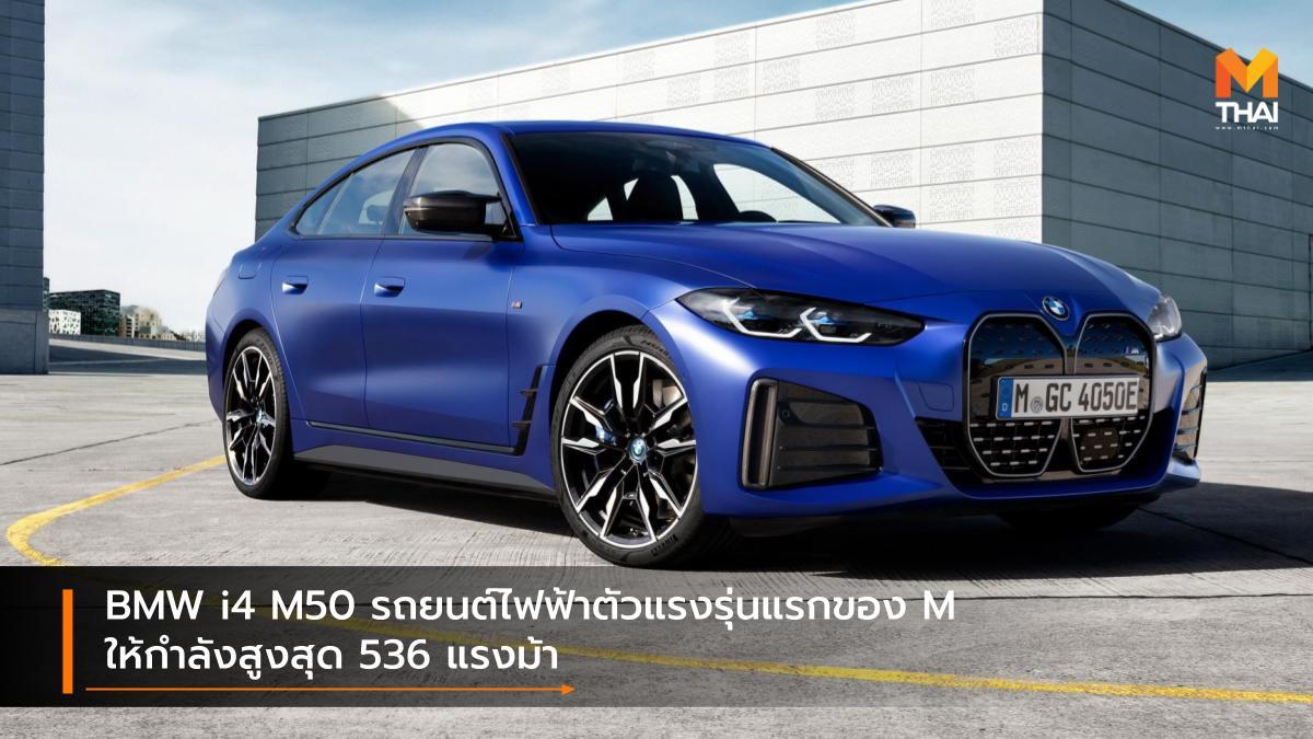 BMW BMW i4 BMW i4 M50 EV car บีเอ็มดับเบิลยู รถยนต์ไฟฟ้า รถใหม่