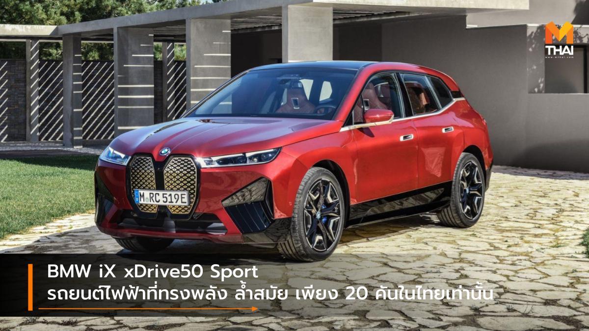 BMW BMW iX BMW iX3 บีเอ็มดับเบิลยู รถยนต์ไฟฟ้า รถใหม่ เปิดตัวรถใหม่