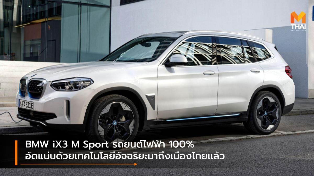 BMW BMW iX3 BMW iX3 M Sport บีเอ็มดับเบิลยู รถยนต์ไฟฟ้า รถใหม่ เปิดตัวรถใหม่