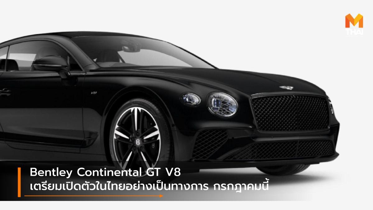 Bentley Bentley Bangkok Bentley Continental GT V8 รถใหม่ เบนท์ลีย์ เบนท์ลีย์ คอนติเนนทัล จีที วี8 เปิดตัวรถใหม่