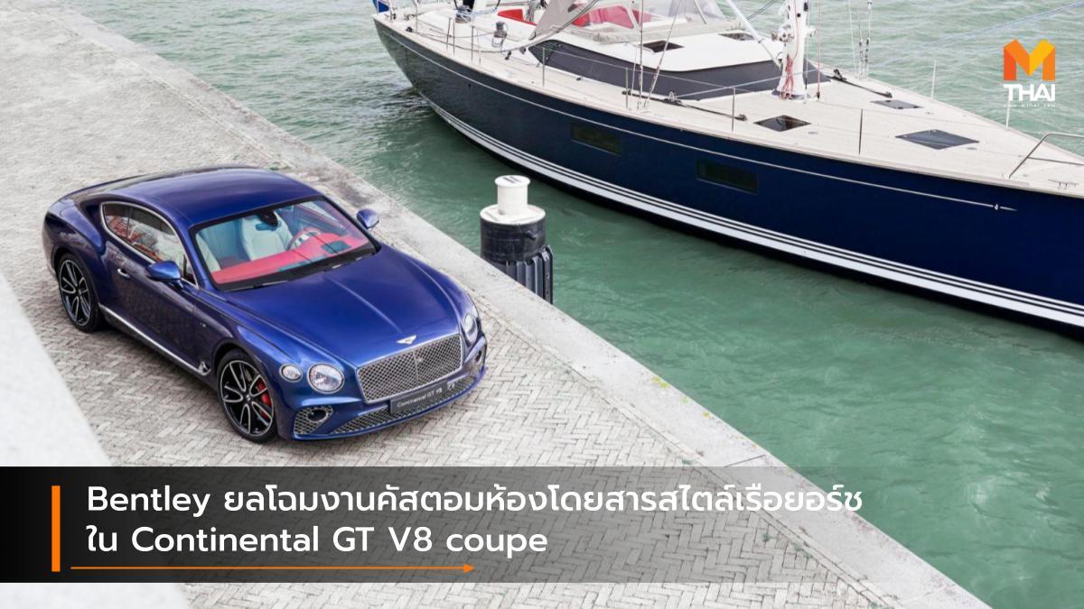 Bentley Bentley Continental GT Contest Yachts รถแต่ง เบนท์ลีย์