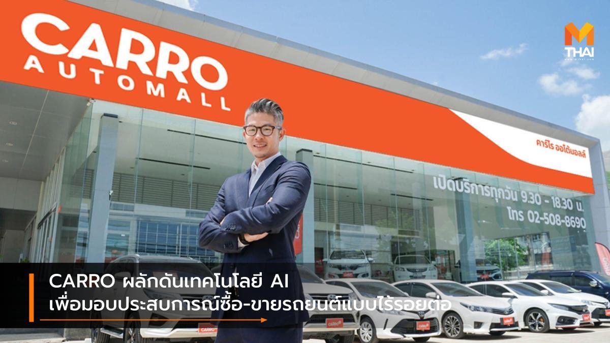 CARRO CARRO Automall คาร์โร ซื้อรถมือสอง รถมือสอง