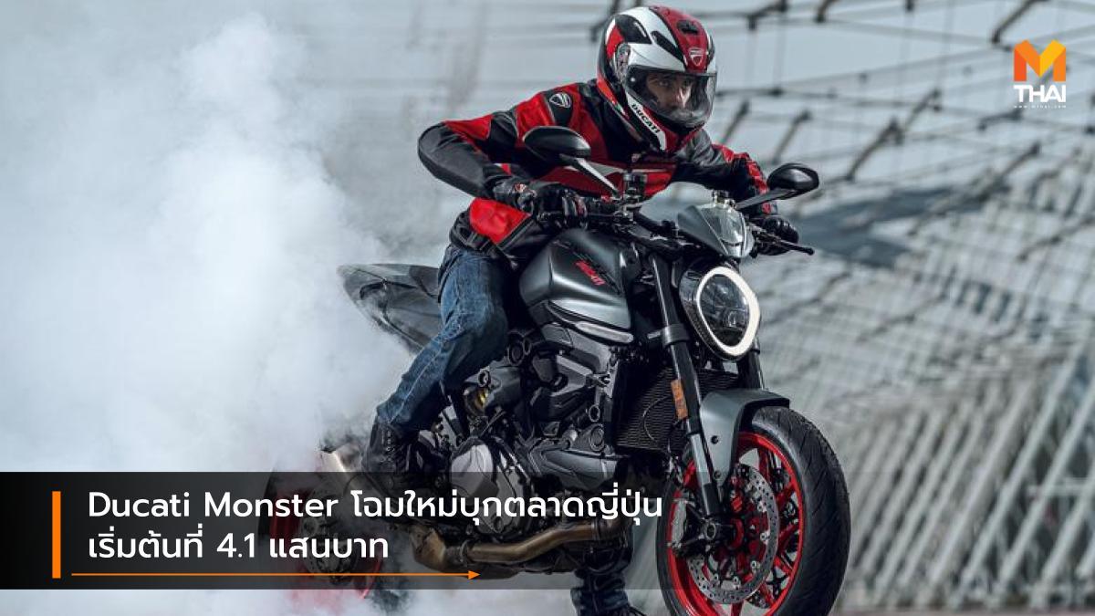Ducati Ducati Monster ดูคาติ ดูคาติ มอนสเตอร์ รถใหม่