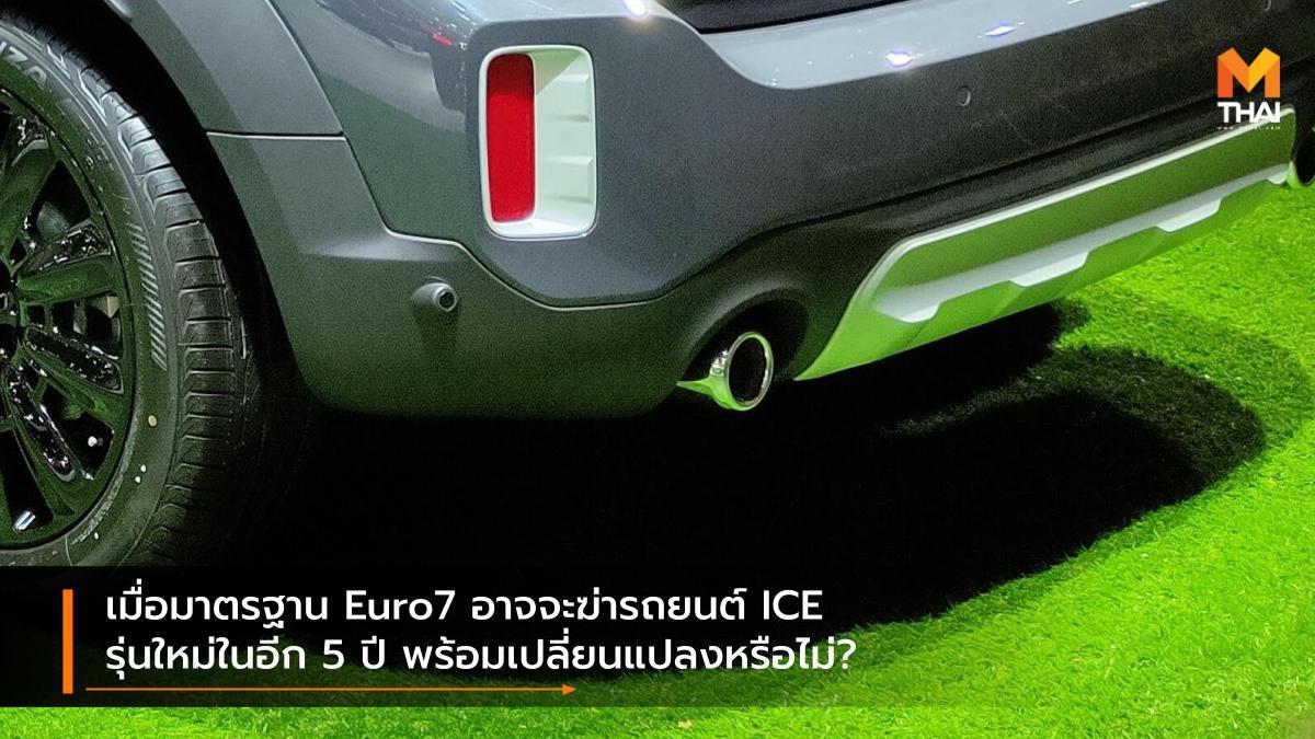 Euro7 มลภาวะทางอากาศ มาตรฐานการปล่อยมลพิษของยุโรป ยูโร7 รถยนต์ ไอเสีย