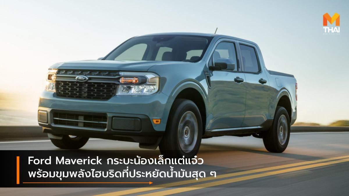ford Ford Maverick hybrid กระบะฟอร์ด ฟอร์ด รถยนต์ไฮบริด รถใหม่
