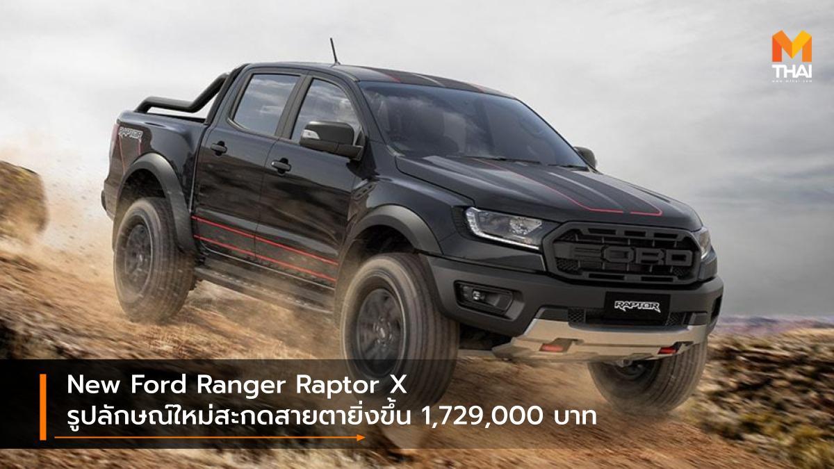ford Ford Ranger Raptor Ford Ranger Raptor X กระบะฟอร์ด ฟอร์ด ฟอร์ด เรนเจอร์ แร็พเตอร์