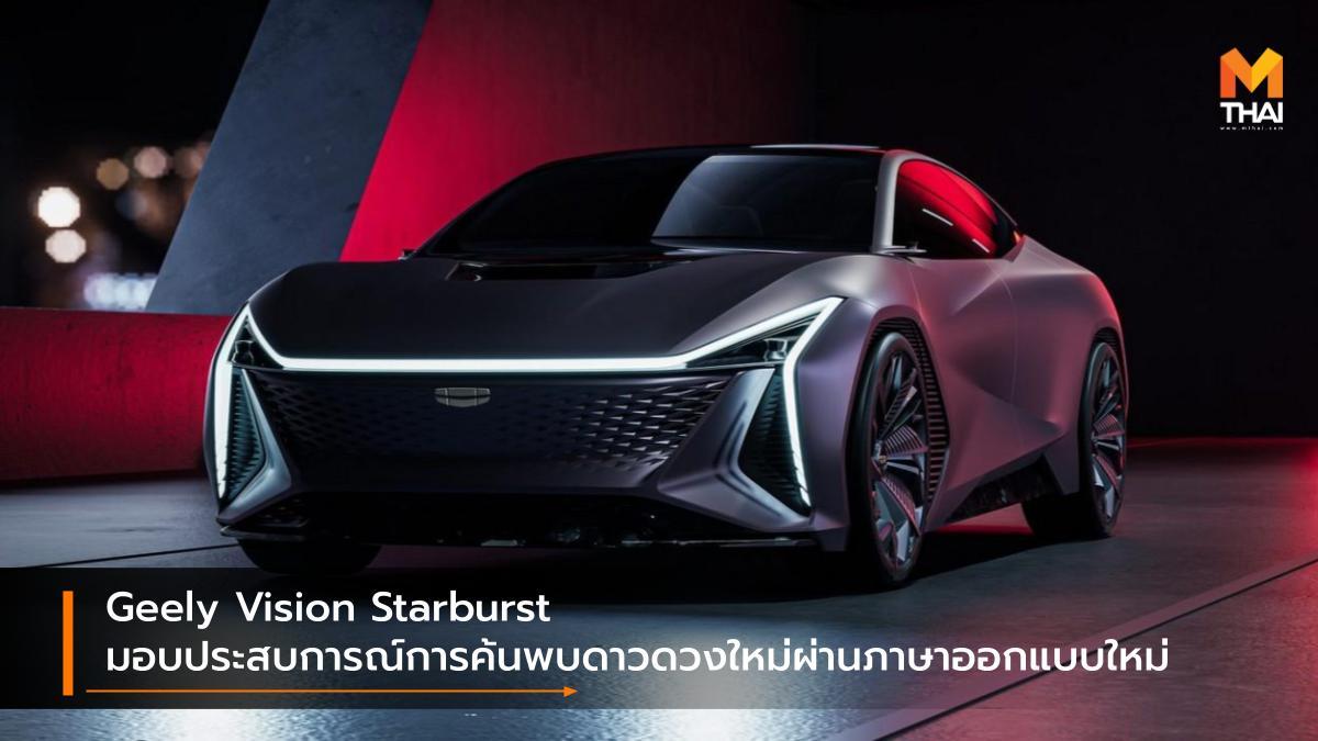 Concept car Geely Geely Vision Starburst Concept รถคอนเซ็ปต์