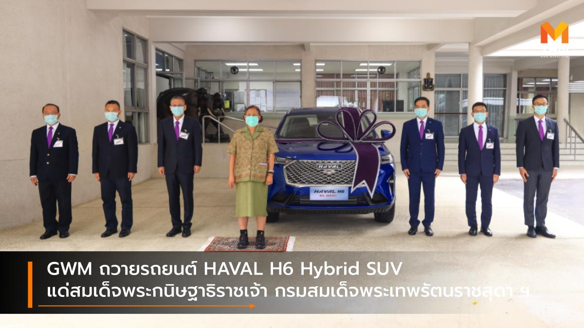 Great Wall Motor GWM Group Haval HAVAL H6 Hybrid Suv สมเด็จพระกนิษฐาธิราชเจ้า กรมสมเด็จพระเทพรัตนราชสุดาฯ เกรท วอลล์ มอเตอร์