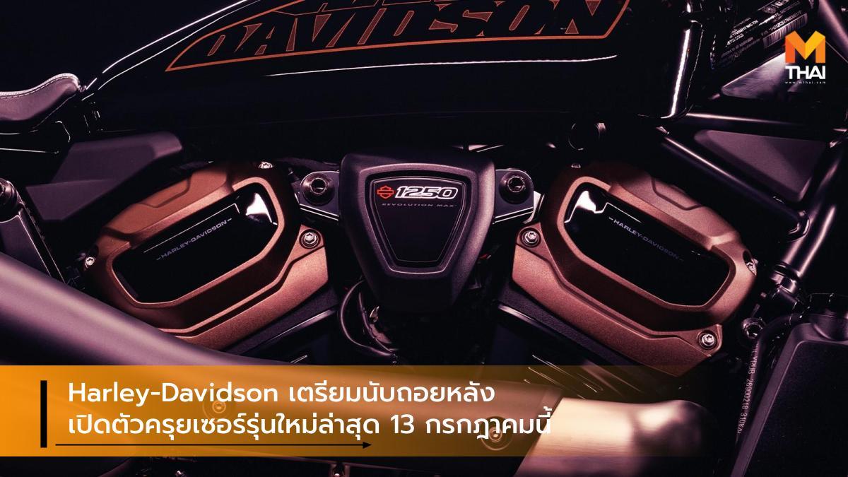 Harley-Davidson Teaser ภาพทีเซอร์ ฮาร์ลีย์-เดวิดสัน เปิดตัวรถใหม่