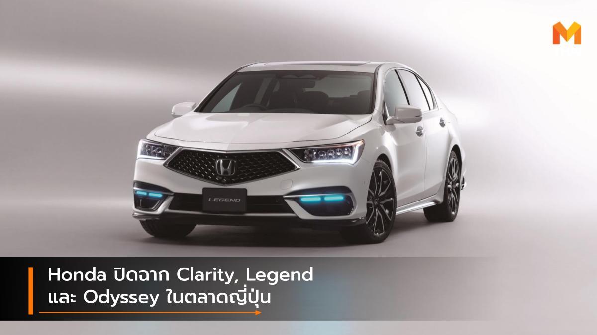 HONDA Honda Clarity Honda Legend Honda Odyssey ยุติสายพานการผลิต ฮอนด้า