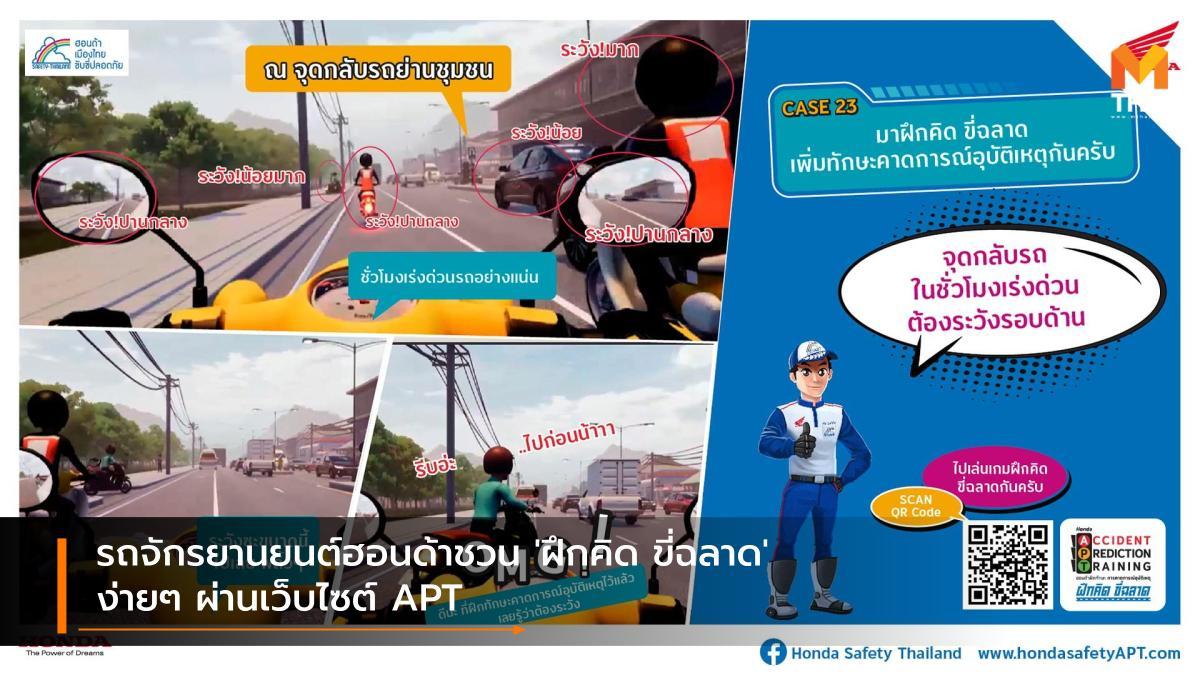 HONDA รถจักรยานยนต์ฮอนด้า ศูนย์ฝึกขับขี่ปลอดภัยฮอนด้า ฮอนด้า โปรแกรมฝึกทักษะคาดการณ์อุบัติเหตุ