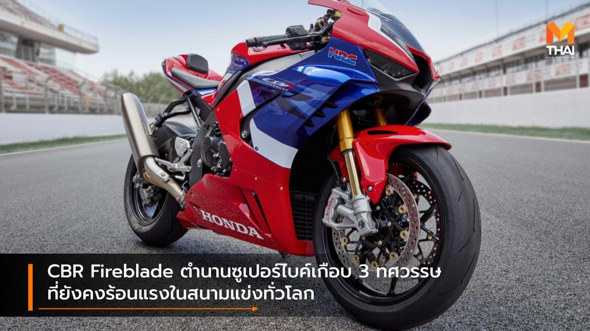 cbr Fireblade HONDA Honda CBR1000RR-R ซูเปอร์ไบค์ ฮอนด้า