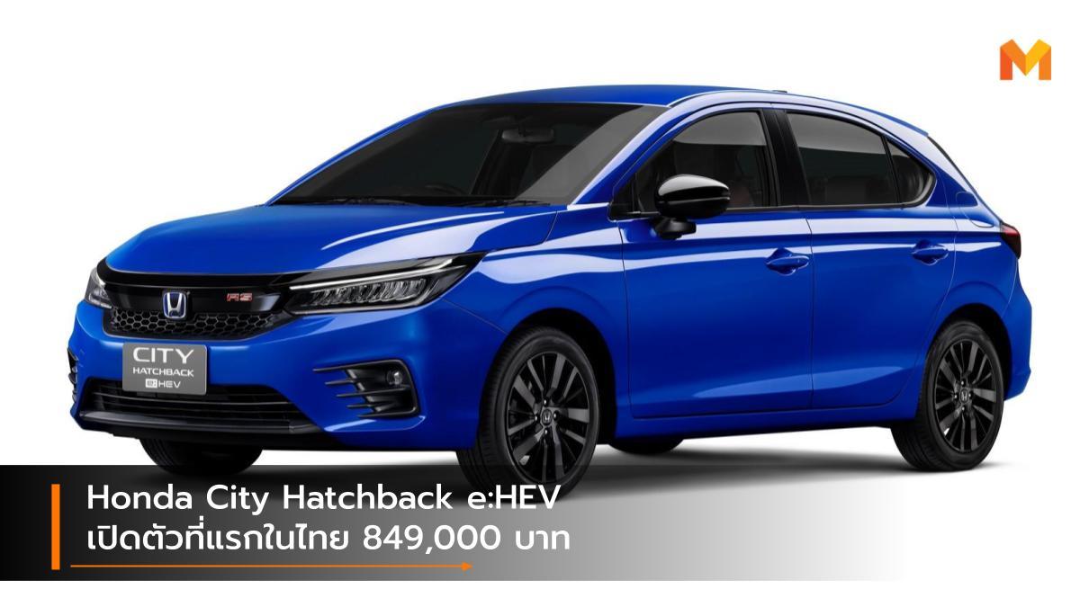HONDA Honda City Honda City Hatchback e:HEV hybrid รถยนต์ไฮบริด รถใหม่ ราคารถใหม่ ฮอนด้า ฮอนด้า ซิตี้