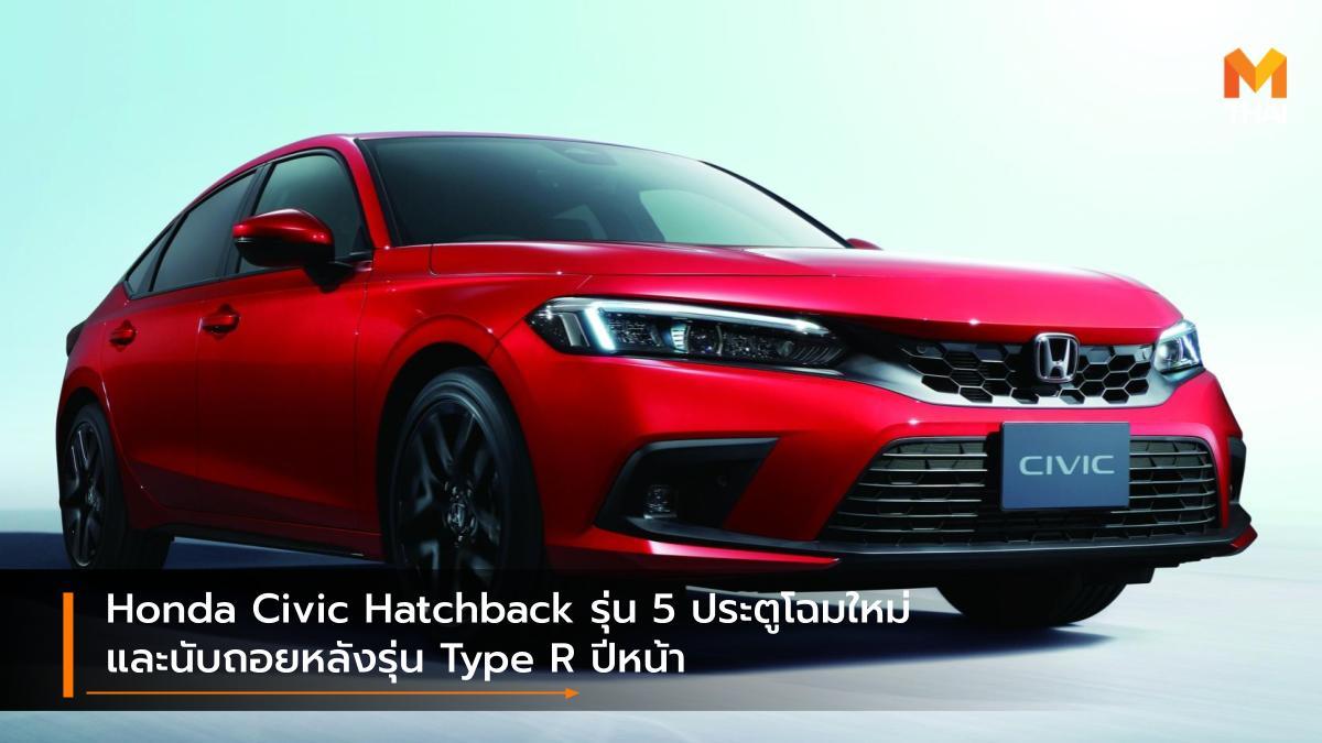 HONDA honda civic Honda Civic Hatchback รถใหม่ ฮอนด้า ฮอนด้า ซีวิค เปิดตัวรถใหม่
