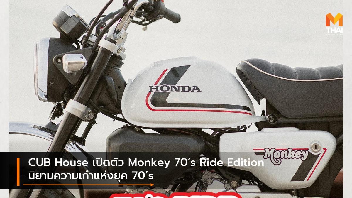 CUB House HONDA Honda Monkey Honda Monkey 70's Ride Edition คับเฮ้าส์ รถจักรยานยนต์ฮอนด้า ฮอนด้า ฮอนด้า มังกี้