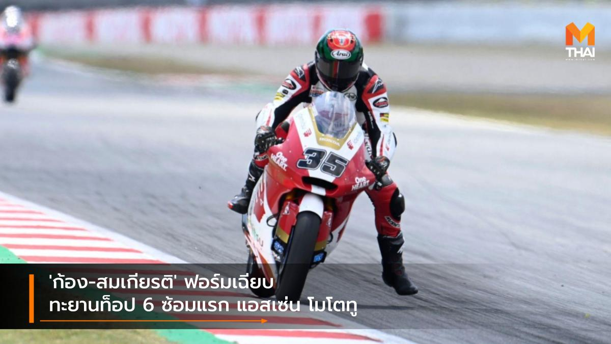 Idemitsu Honda Team Asia moto2 MotoGP 2021 Race to the Dream สมเกียรติ จันทรา อิเดมิตสึ ฮอนด้า ทีม เอเชีย ฮอนด้า เรซ ทู เดอะ ดรีม โมโตจีพี 2021 โมโตทู