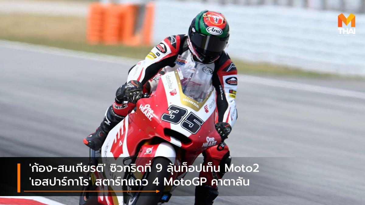 Idemitsu Honda Team Asia moto2 motogp MotoGP 2021 Race to the Dream Repsol Honda สมเกียรติ จันทรา ฮอนด้า เรซ ทู เดอะ ดรีม เรปโซล ฮอนด้า โปล เอสปาร์กาโร โมโตจีพี โมโตจีพี 2021 โมโตทู