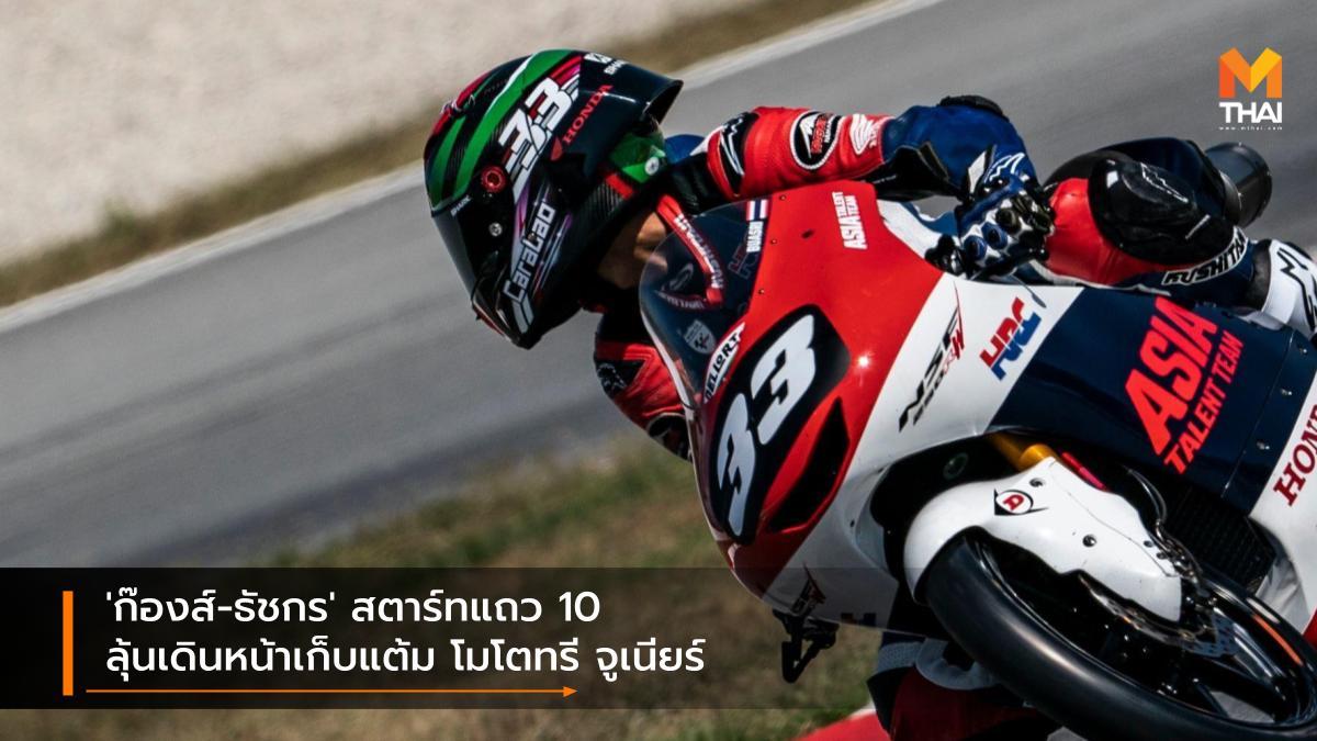 Moto3 Race to the Dream ธัชกร บัวศรี ฮอนด้า เรซ ทู เดอะ ดรีม เอฟไอเอ็ม ซีอีวี โมโตทรี จูเนียร์ เวิลด์ แชมเปี้ยนชิพ 2021 โมโตทรี