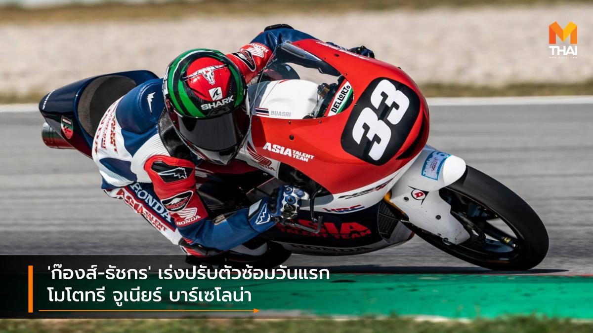Moto3 ธัชกร บัวศรี ฮอนด้า เรซ ทู เดอะ ดรีม เอฟไอเอ็ม ซีอีวี โมโตทรี จูเนียร์ เวิลด์ แชมเปี้ยนชิพ 2021 โมโตทรี
