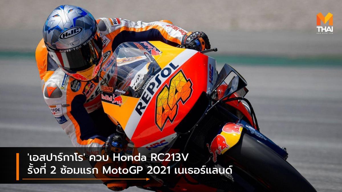 Idemitsu Honda Team Asia moto2 motogp MotoGP 2021 Race to the Dream Repsol Honda สมเกียรติ จันทรา อิเดมิตสึ ฮอนด้า ทีม เอเชีย ฮอนด้า เรซ ทู เดอะ ดรีม เรปโซล ฮอนด้า โปล เอสปาร์กาโร โมโตจีพี โมโตจีพี 2021 โมโตทู