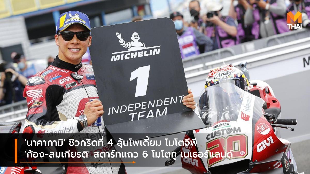 Idemitsu Honda Team Asia LCR Honda moto2 motogp MotoGP 2021 Race to the Dream ทาคาอากิ นาคากามิ สมเกียรติ จันทรา อิเดมิตสึ ฮอนด้า ทีม เอเชีย ฮอนด้า เรซ ทู เดอะ ดรีม แอลซีอาร์ ฮอนด้า โมโตจีพี โมโตจีพี 2021 โมโตทู