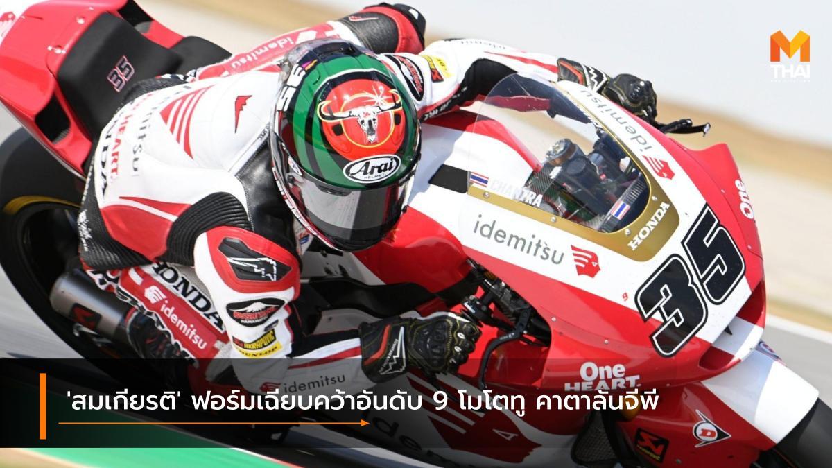 Idemitsu Honda Team Asia LCR Honda moto2 motogp MotoGP 2021 สมเกียรติ จันทรา อเล็กซ์ มาร์เกซ ฮอนด้า เรซ ทู เดอะ ดรีม แอลซีอาร์ ฮอนด้า โมโตจีพี โมโตจีพี 2021 โมโตทู
