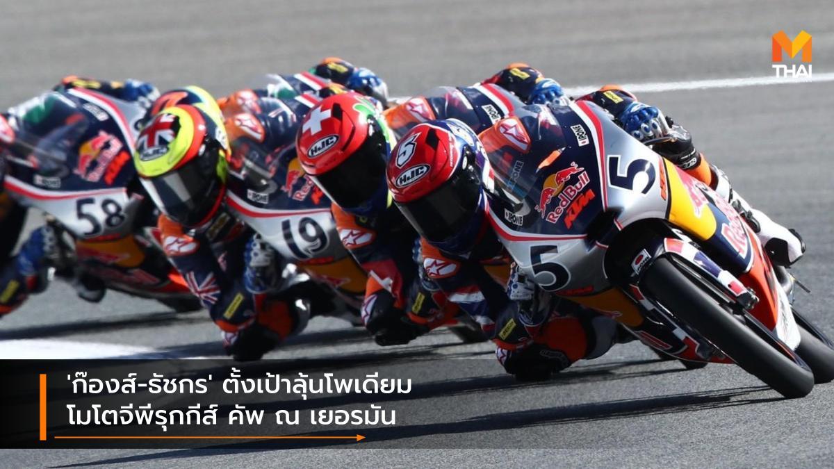 MotoGP 2021 Race to the Dream ธัชกร บัวศรี ฮอนด้า เรซ ทู เดอะ ดรีม เรดบูล โมโตจีพี รุกกีส์ คัพ 2021 โมโตจีพี