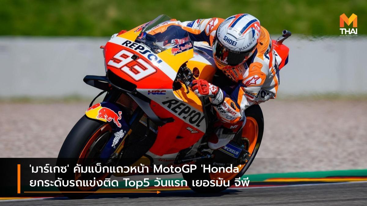 Idemitsu Honda Team Asia moto2 motogp MotoGP 2021 Race to the Dream Repsol Honda มาร์ค มาร์เกซ สมเกียรติ จันทรา อิเดมิตสึ ฮอนด้า ทีม เอเชีย ฮอนด้า เรซ ทู เดอะ ดรีม เรปโซล ฮอนด้า โปล เอสปาร์กาโร โมโตจีพี โมโตจีพี 2021 โมโตทู