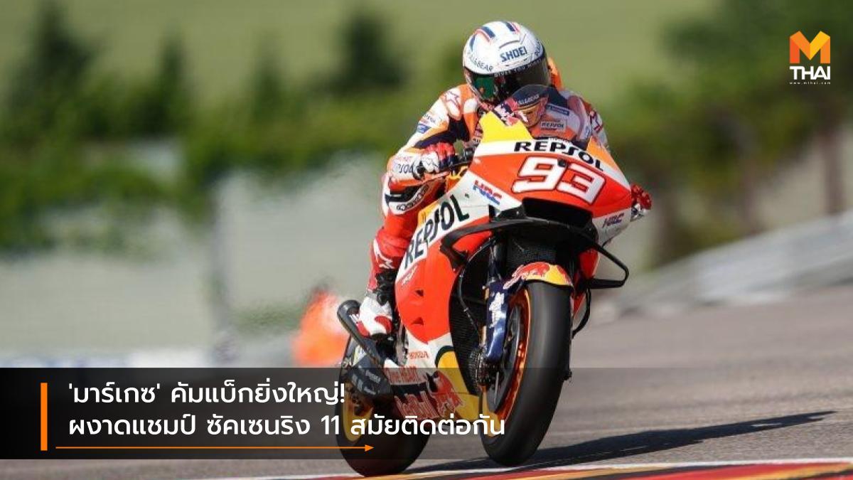motogp MotoGP 2021 Repsol Honda มาร์ค มาร์เกซ เรปโซล ฮอนด้า โมโตจีพี โมโตจีพี 2021