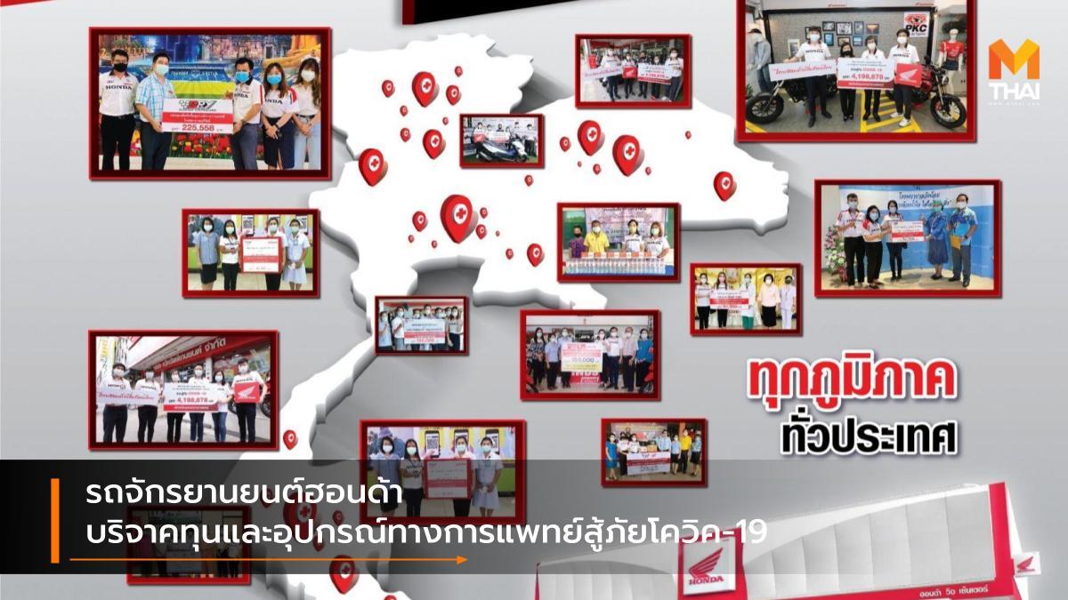 COVID-19 HONDA รถจักรยานยนต์ฮอนด้า ฮอนด้า โควิด-19 ไทยฮอนด้าเพื่อสังคมไทย