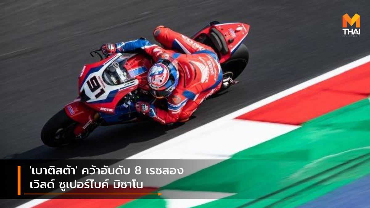 HRC World Superbike wsbk WSBK 2021 อัลวาโร่ เบาติสต้า เวิลด์ ซูเปอร์ไบค์ 2021 เอชอาร์ซี