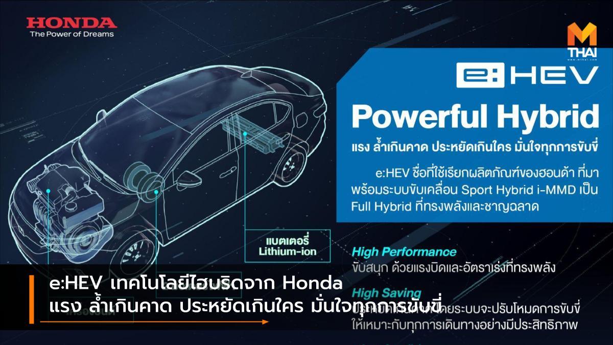 HONDA Honda City Honda City e:HEV hybrid รถยนต์ไฮบริด ฮอนด้า ฮอนด้า ซิตี้ ฮอนด้า ซิตี้ อี:เอชอีวี