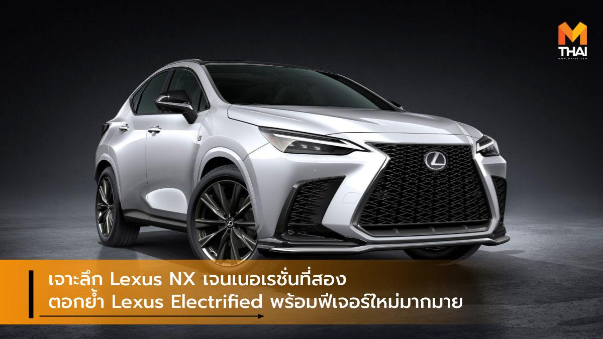 lexus Lexus NX รถใหม่ เลกซัส