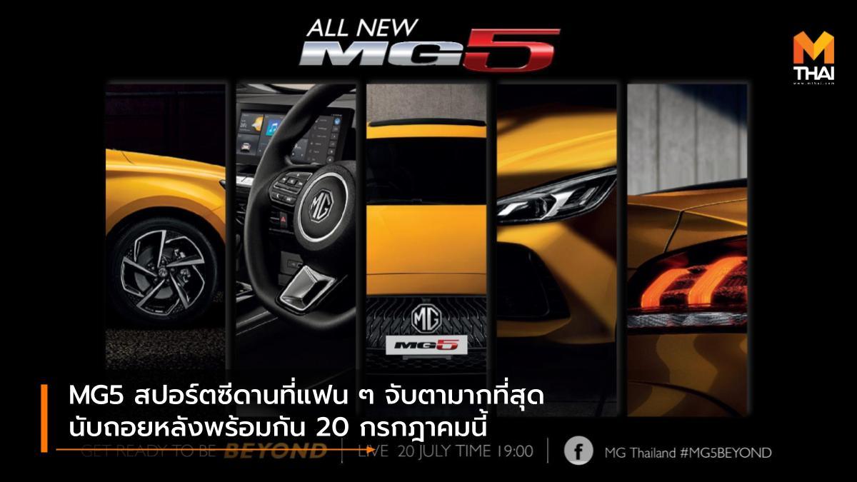 mg MG5 Teaser ภาพทีเซอร์ รถใหม่ เอ็มจี เอ็มจี5