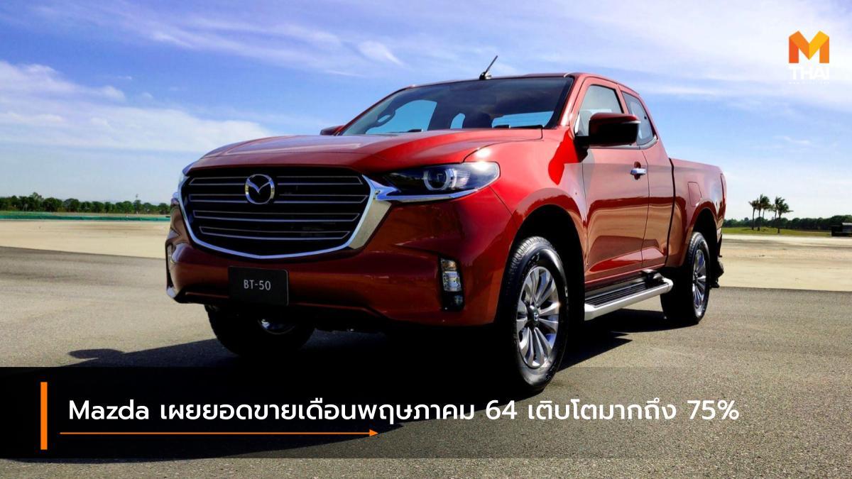 Mazda มาสด้า ยอดขายรถยนต์
