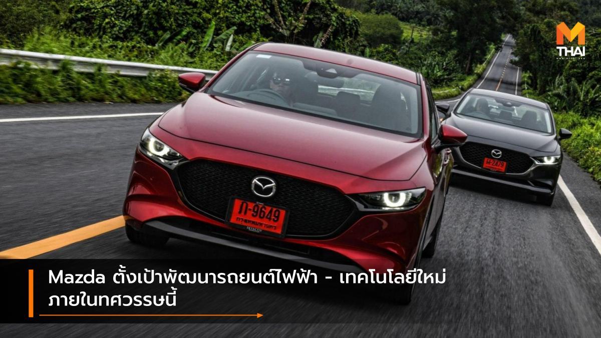 Mazda มาสด้า