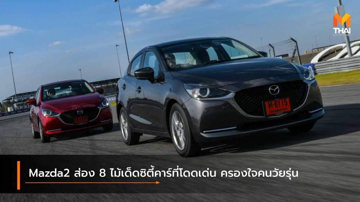 Mazda mazda2 มาสด้า มาสด้า2